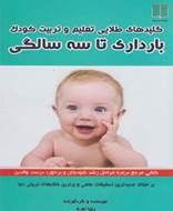 بارداری تا سه سالگی