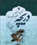 دریچه (گزیده متون نظم و نثر پارسی)