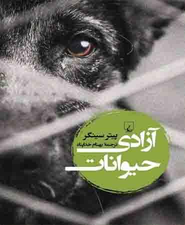آزادی حیوانات