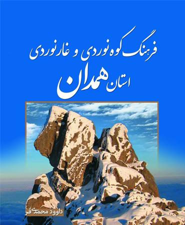 فرهنگ کوه نوردی و غار نوردی استان همدان