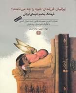 ایرانیان فرزندان خود را چه می نامند؟