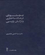 فرهنگ ساختاری واژگان پارسی