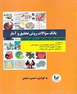 بانک سوالات روش تحقیق و آمار