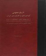 تاریخ عمومی کوهنوردی وغارنوردی ایران