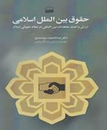 حقوق بین الملل اسلامی