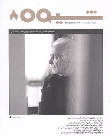 مجله شیوه (8)