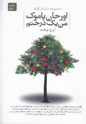 من یک درختم