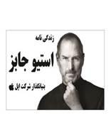 زندگینامه استیو جابز، بنیانگذار شرکت اپل