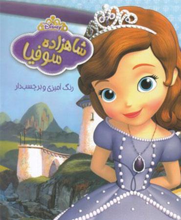 کتاب رنگ آمیزی (شاهزاده سوفیا)