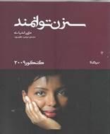 سه زن توانمند (گنكور2009)