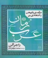 درآمدی تاريخی و انتقادی بر رمان عرب