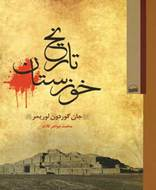 تاريخ خوزستان
