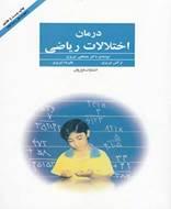 درمان اختلالات رياضی
