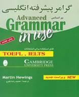 برای امتحانات TOEFL و IELTS