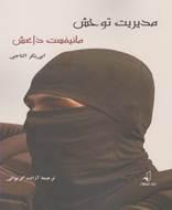 مديريت توحش مانيفست داعش