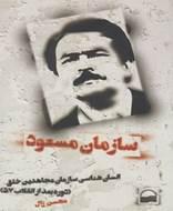 انسانشناسی سازمان مجاهدین خلق، دوره بعد از انقلاب