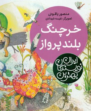 خرچنگ بلند پرواز (بهترین نویسندگان ایران)
