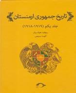 تاریخ جمهوری ارمنستان