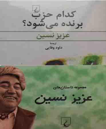 مجموعه قصه های عزیز نسین چهار جلدی