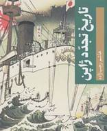 تاريخ تجدد ژاپن
