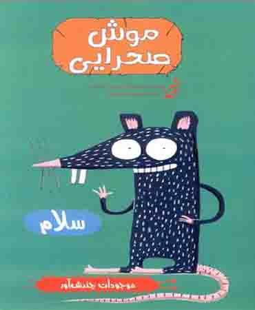 موجودات چندش آور موش صحرایی