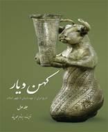 کهن دیار تاریخ ایران از عهد باستان تا ظهور اسلام