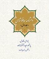 دانشنامه حافظ شناسی