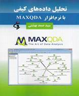 تحلیل داده های کیفی با نرمافزار maxqda