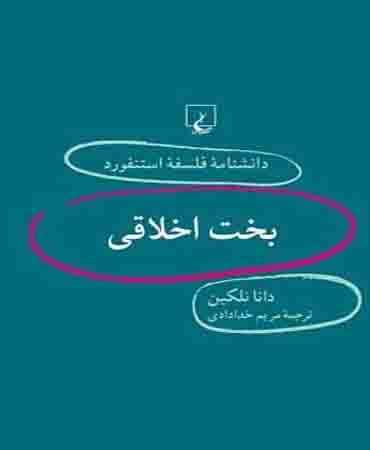 مجموعه دانشنامه فلسفه استنفورد 61 تا 80