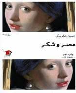 مصر و شکر