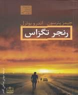 ادبيات داستاني جهان (19)