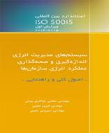 استاندارد بین المللی ISO 50015