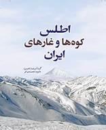 اطلس کوه ها و غارهای ایران